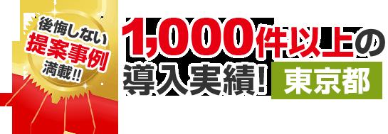 後悔しない提案事例満載!!1,000件以上の導入実績!